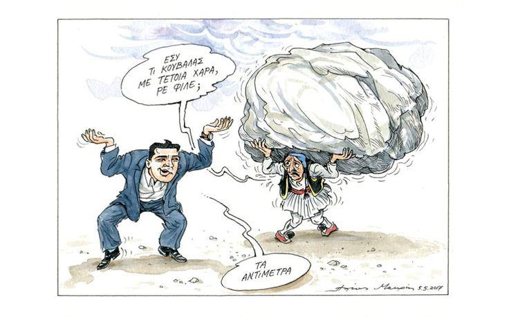 Σκίτσο του Ηλία Μακρή (06.05.17) | Σκίτσα | Η ΚΑΘΗΜΕΡΙΝΗ