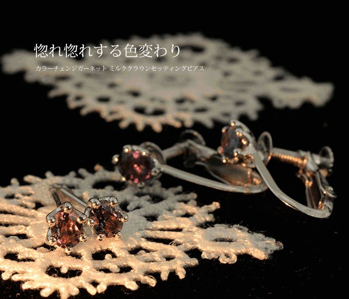Color change garnet oval milk crown setting earrings  カラーチェンジガーネット オーバル ミルククラウンセッティング ピアス
