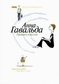 """15. Anna Gavalda, из современных авторов, конечно она. Про отношения, про любовь, про жизнь. Самая любимая """"Просто вместе"""" Читаю, когда хочется отдохнуть."""
