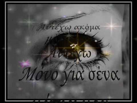 Αντέχω ακόμα μάτια μου!! Βασίλης Παπακωνσταντίνου