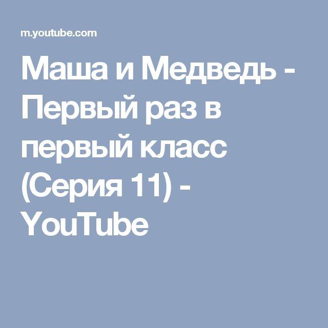 Маша и Медведь - Первый раз в первый класс (Серия 11) - YouTube
