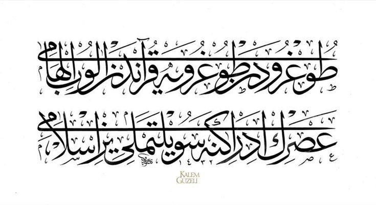 """© Arif Yücel - Levha - Beyit """"Doğrudan doğruya Kur'an dan alıp ilhamı / Asrın idrakine söyletmeliyiz İslamı (Mehmet Akif Ersoy)"""""""