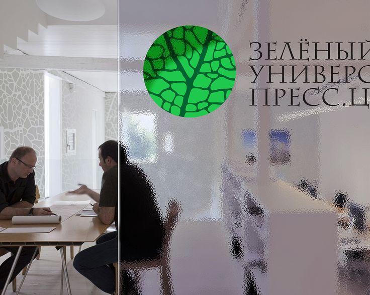 """""""Зеленый университет"""" студенческая программа, знак и логотип,  (конкурсная работа), 2013 г."""