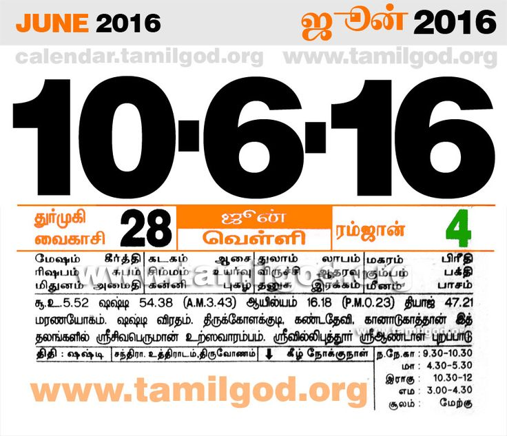 Calendar Sheet For The Day 10/06/2016 | Tamil Daily Calendar 2016