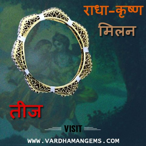 Elegant and Aristocrat All Diamond Fancy Bangle in 18K Gold for Your Lady Love on Sawan Ki Teej from http://www.vardhamangems.com Photo: Radha- Krishna swings in the forest of Brindavan in the rainy season (Sawan ki Teej)