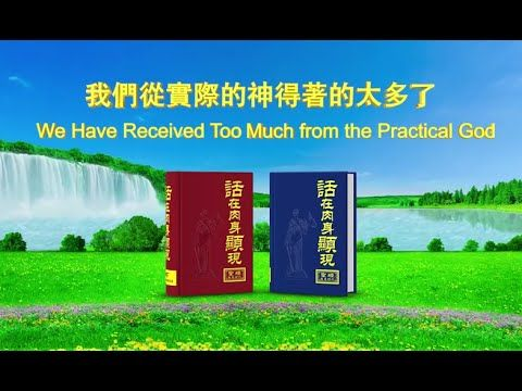 "[The Church of Almighty God] Hymn of God's Word ""We Have Received Too Mu..."