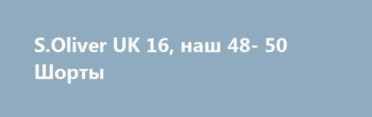 S.Oliver UK 16, наш 48- 50 Шорты http://brandar.net/ru/a/ad/soliver-uk-16-nash-48-50-shorty/  Джинсовые шорты от немецкого бренда S.Oliver для стильного мужчины.Длина - 57 см по внешнему шву, по внутреннему - 32 см, пояс полуобхват - 44 см, ширина брючин внизу полуобхват - 22 см, спереди посадка - 26см, сзади - 35 см.Застёгиваются на молнию и пуговицу. ЦветСинийСоставКоттон - 80%, полиэстер - 18 % , эластан - 2 %