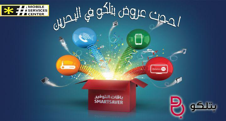 احدث عروض بتلكو في البحرين Mix Photo Incoming Call Screenshot Photo