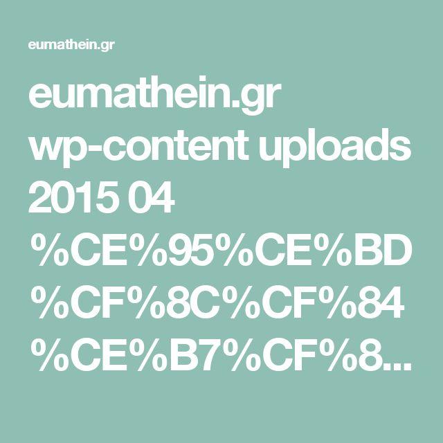 eumathein.gr wp-content uploads 2015 04 %CE%95%CE%BD%CF%8C%CF%84%CE%B7%CF%84%CE%B1-4%CE%B7.pdf