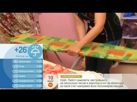 Ольга Никишичева . Сшить чехол для гладильной доски