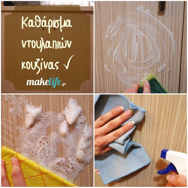 Πως καθαρίζουμε τα ντουλάπια της κουζίνας εξωτερικά