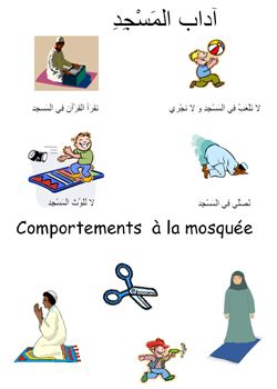 Adab masjid, bons comportements à la mosquée