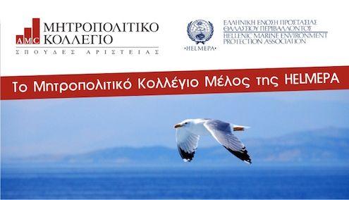 Το Μητροπολιτικό Κολλέγιο υποστηρίζει τη HELMEPA #mitropolitiko #sxolinaytilias #helmepa