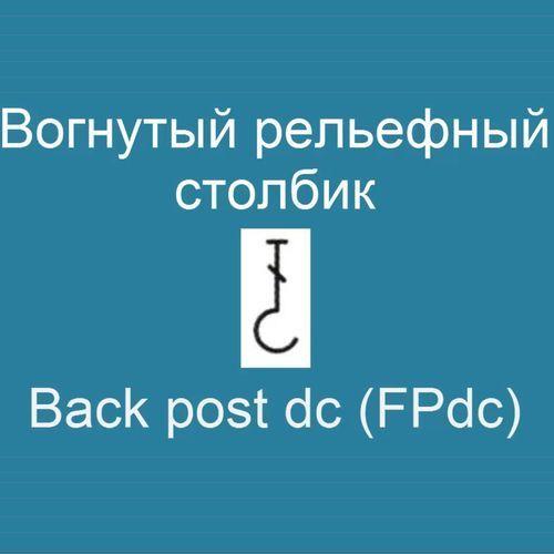 Вогнутый рельефный столбик – Back post dc (BPdc)