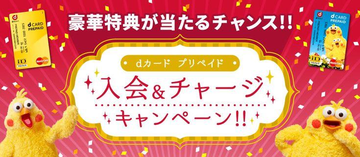 豪華特典が当たるチャンス!! dカード プリペイド 入会&チャージ キャンペーン!!