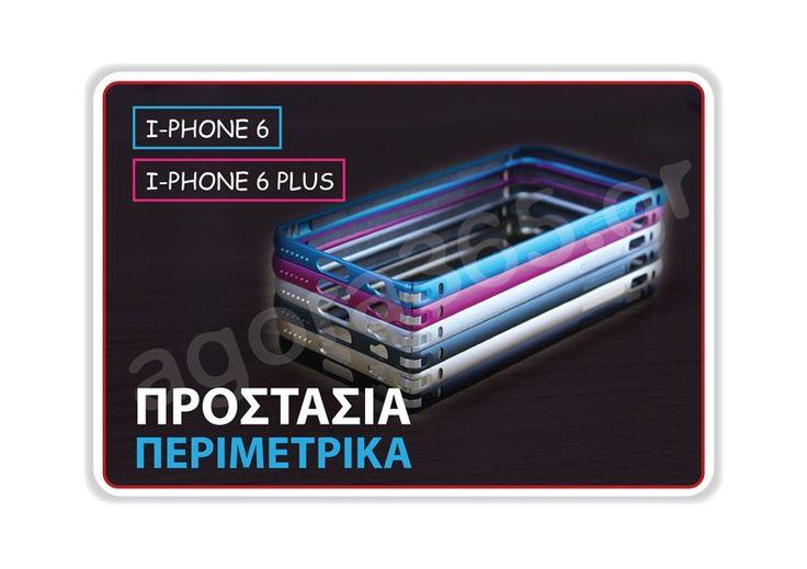 Θήκη κινητού τύπου bumber για iPhone 6 / iPhone 6 Plus