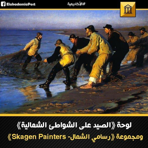 لوحة الصيد على شواطئ الشمال ومجموعةرسامي الشمال رسم الفنان الدنماركي كروير الصيادين في حالات أكثر سلاما من مهام الإنقاذ الخطيرة التي غالبا Art Painter Poster