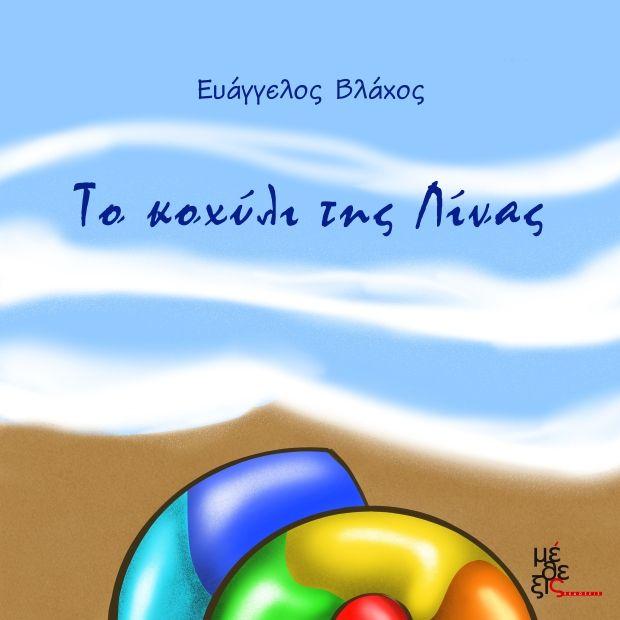 Αρχική Σελίδα :: Βιβλία :: Παιδικά :: Το κοχύλι της Λίνας