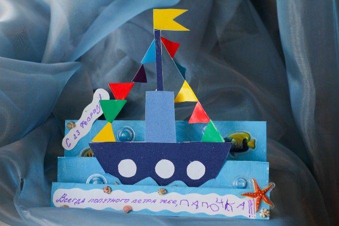 Анимация, открытки к 23 февраля своими руками кораблики