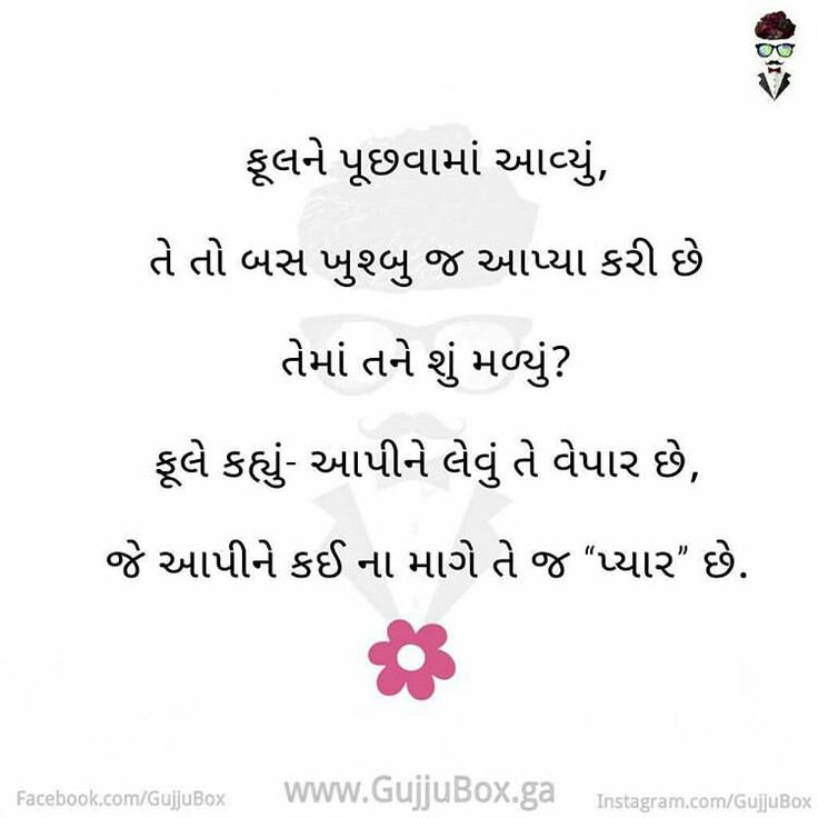 Gujarati Love Quotes In Gujarati Fonts: Best 25+ Gujarati Quotes Ideas On Pinterest