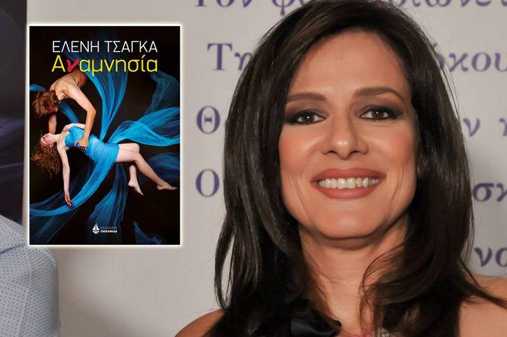 Οι εκδόσεις Ωκεανίδα παρουσίασαν στο μπαρ Che Cocina y Barra Sudamericana, το μυθιστόρημα της Ελένης Τσαγκά, «Αναμνησία».