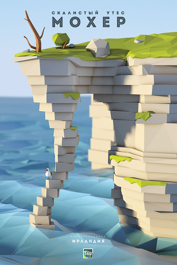 Low poly/voxel water.   Poster in low-poly by Dmitriy Novikov, via Behance