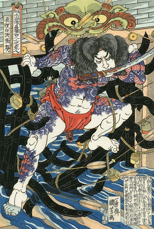 Utagawa Kuniyoshi/浪裡白跳張順