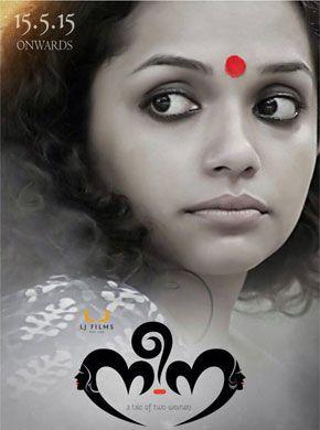 Nee-Na Malayalam Movie Online - Deepti Naval, Vijay Babu, Ann Augustine, Jennifer Kotwal and Sunil Sukhada. Directed by Lal Jose. Music by Bijibal. 2015 [U] ENGLISH SUBTITLE