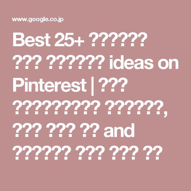 Best 25+ ウェディング ドレス アンティーク ideas on Pinterest | 結婚式 ウエディングドレス アンティーク, ドレス 結婚式 花嫁 and ウェディング カラー ドレス 髪型