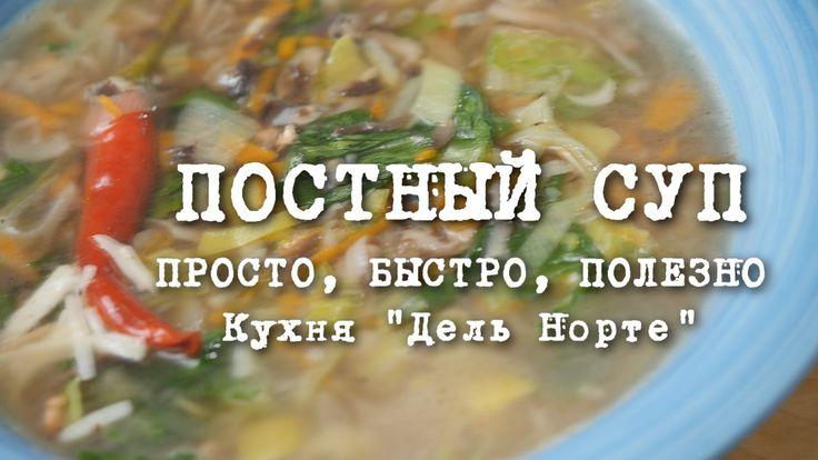 """Можно ли лечить гастрит Фастфудом? Да можно и еще как. Постный суп по-французски это быстрый постный суп который попадает в эту категорию полезного домашнего Фастфуда. #здоровье  https://youtu.be/Z3E8PNcrkdY  Сделаем мир вкуснее - Кухня """"Дель Норте"""" подписывайтесь на канал: http://87k.eu/azku   #кухнядельнорте #рецепт #суп #еда #кухня #завтрак #обед #ужин #recipe"""