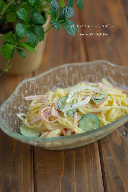 くっつかない!作り置き出来る『スパゲティーサラダ』  ☆混ぜる具材は、ゆで卵やツナもオススメです。  #お弁当 #常備菜 ©mama