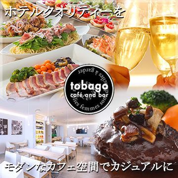 ぐるなび - tobago cafe&bar 横浜(横浜駅/カフェ)