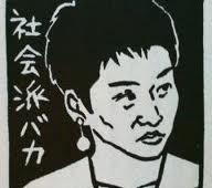 Nancy Seki, one of the greatest Japanese printmaker, poet, philosopher, and graphic artist. ナンシー関が恋しい今日この頃。