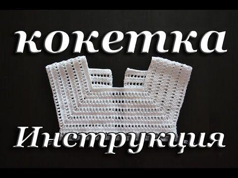 """""""Вязание квадратной кокетки"""""""