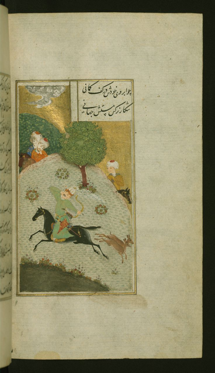 Walters manuscript W.627 contains a miniature depicting Mihr hunting in the presence of King Kayvan and his entourage.