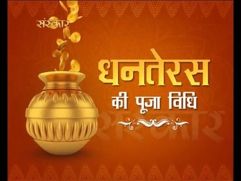 Dhanteras Puja Vidhi || Festival Of India