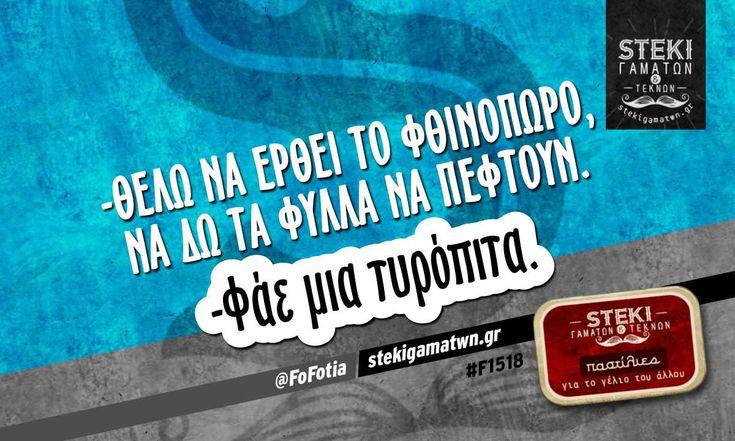 -Θέλω να έρθει το φθινόπωρο @FoFotia - http://stekigamatwn.gr/f1518/