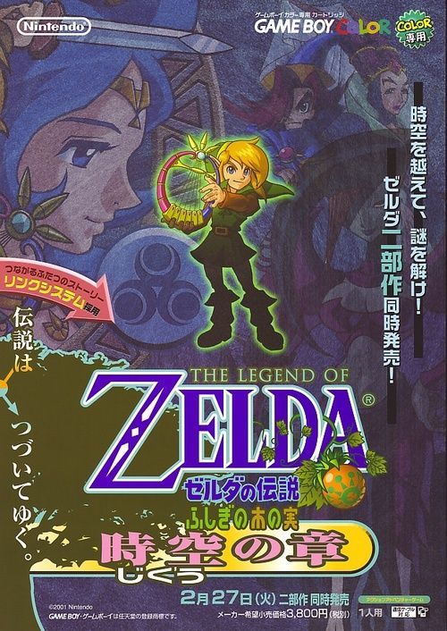 Japanese flyers for Zelda: Oracle of Seasons & Oracle of...
