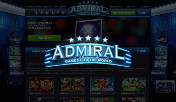 Игровые автоматы скачать бесплатно адми русская чат рулетка только девушки бесплатно онлайн