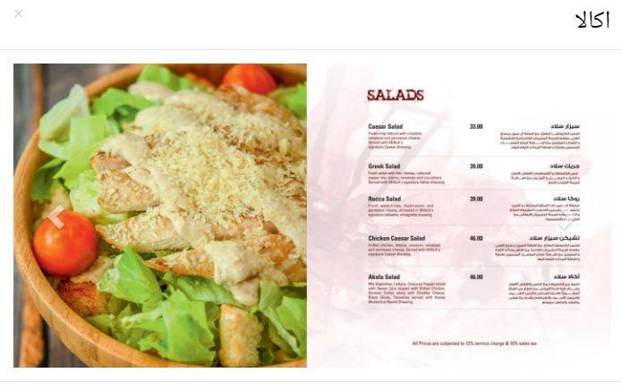 اكالا مطعم يتميز بتنوع غريب فى المنيو و فى نفس الوقت الاكل طعمه يجنن الى بيحب اى نوع من الاكل يروح و مش هيندم Vegetables Food Cabbage