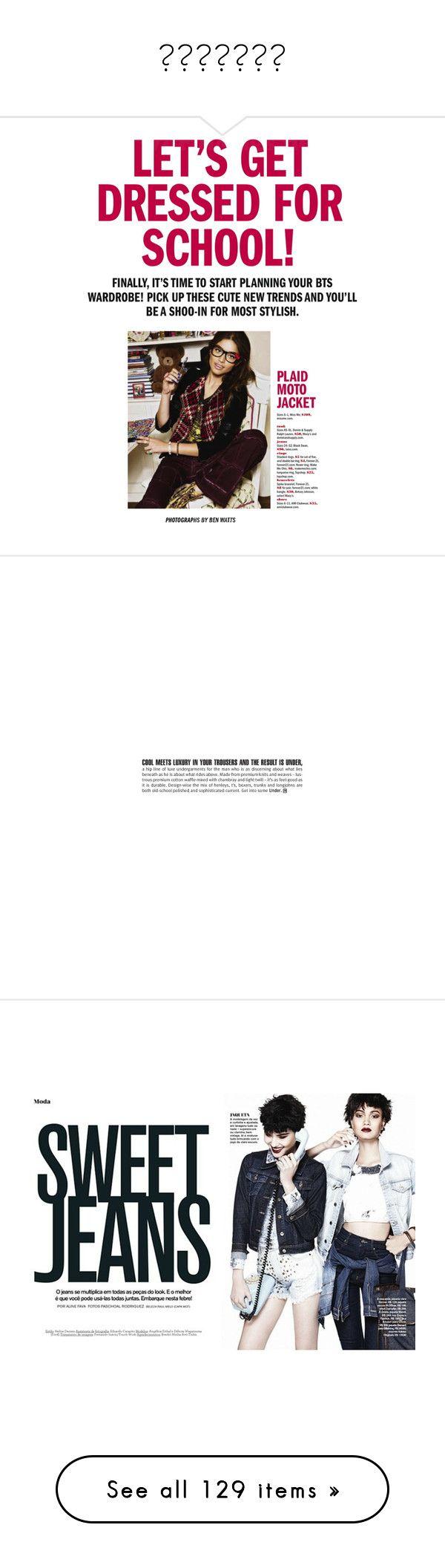 """""""κείμενα"""" by lianafourmouzi ❤ liked on Polyvore featuring text, backgrounds, article, fillers, print, quotes, magazine, editorials, saying and phrase"""