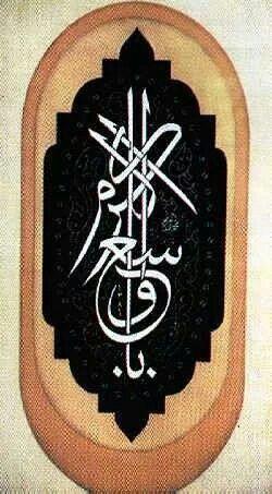 Arabic calligraphy يا واسع الكرم
