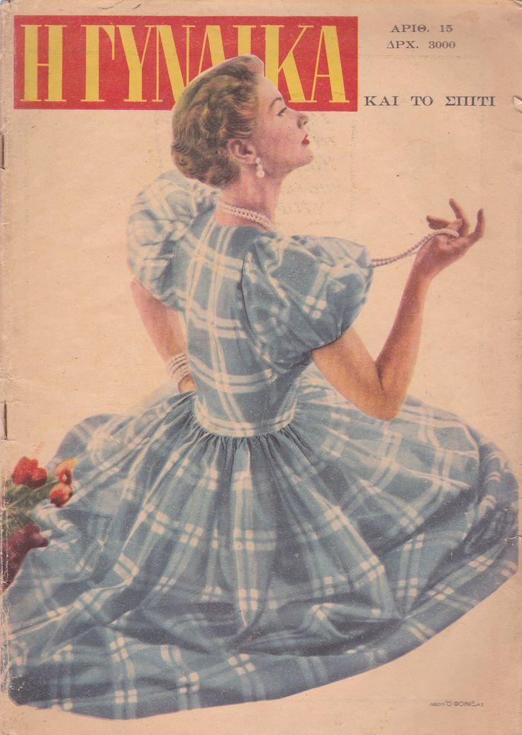 """Περιοδικό """"ΓΥΝΑΙΚΑ"""", τεύχος 15. Αθήνα, 1950. """"GYNAIKA"""" (WOMAN) fashion magazine, vol. 15. Athens 1950. Collection Peloponnesian Folklore Foundation, Nafplion"""