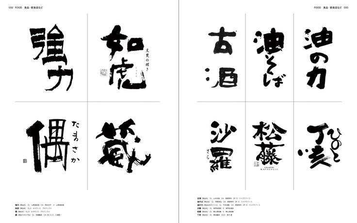 筆文字・手書き文字 ロゴ 大全集