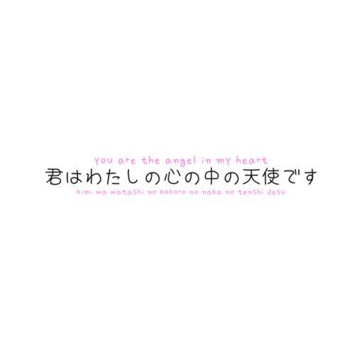 Angel Japanese words arghlblargh!