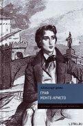 Интересная книга Граф Монте-Кристо, Дюма Александр #onlineknigi #книголюб #книгалучшийподарок #книгинашевсе