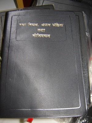 Hindi New Testament with Psalms and Proverbs / Hindi - O.V. Re-edited / 20C 0...
