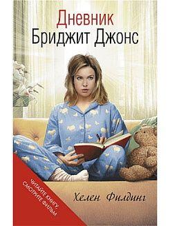 Дневник Бриджит Джонс Эксмо