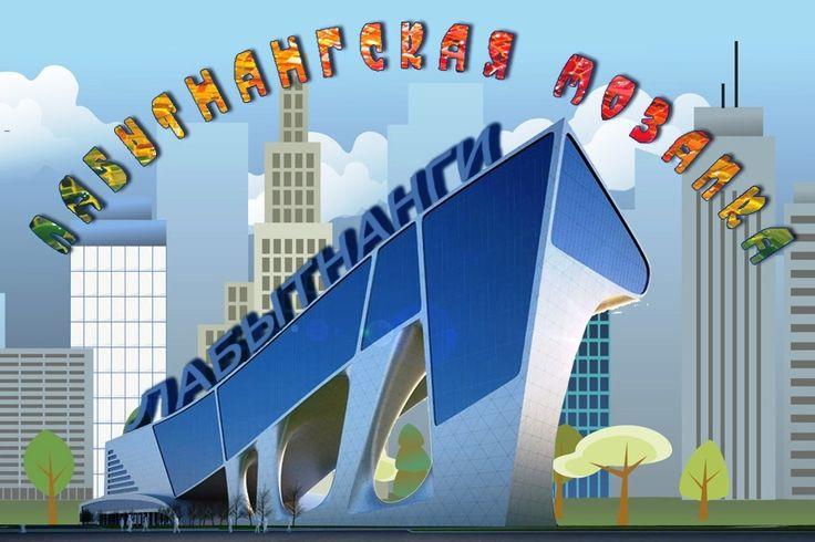 В нашем городе объявляется городской конкурс малых архитектурных форм «Лабытнангская мозаика». http://лабытнанги-уо.рф/новости/855-«лабытнангская-мозаика»  Цель конкурса — отбор фрагментов городской среды для построения стильного и целостного образа городского пространства, отвечающего принципам красоты и комфорта, а также улучшение облика Лабытнанги путем создания оригинальных композиций и конструкций. Стать творцом обновлённой городской среды может любой житель города Лабытнанги, а также…