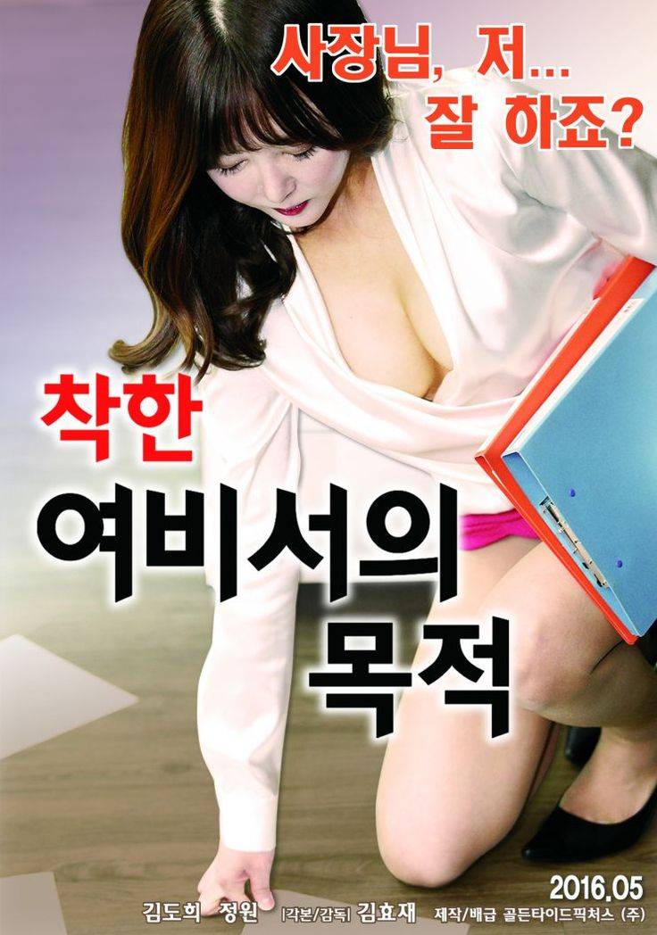 "What a Good Secretary Wants nonton film semi korea dewasa 18+. Streaming film lucu yang seksi. ""Boss, I am… good?"" The silent secret of the perfect woman. Genius Consulting is a recruiting company that provides Board of Members of large corporates and professional talents to China. As the original secretary for Joo Yeong-cheol, CEO of the company […]"